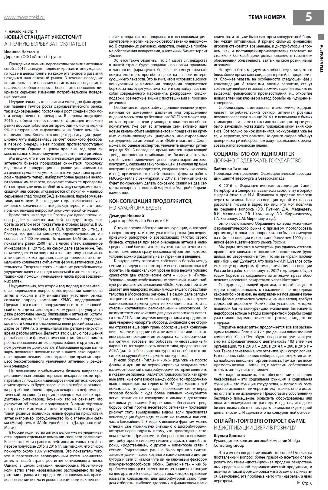 журнал дежурного администратора в аптеке